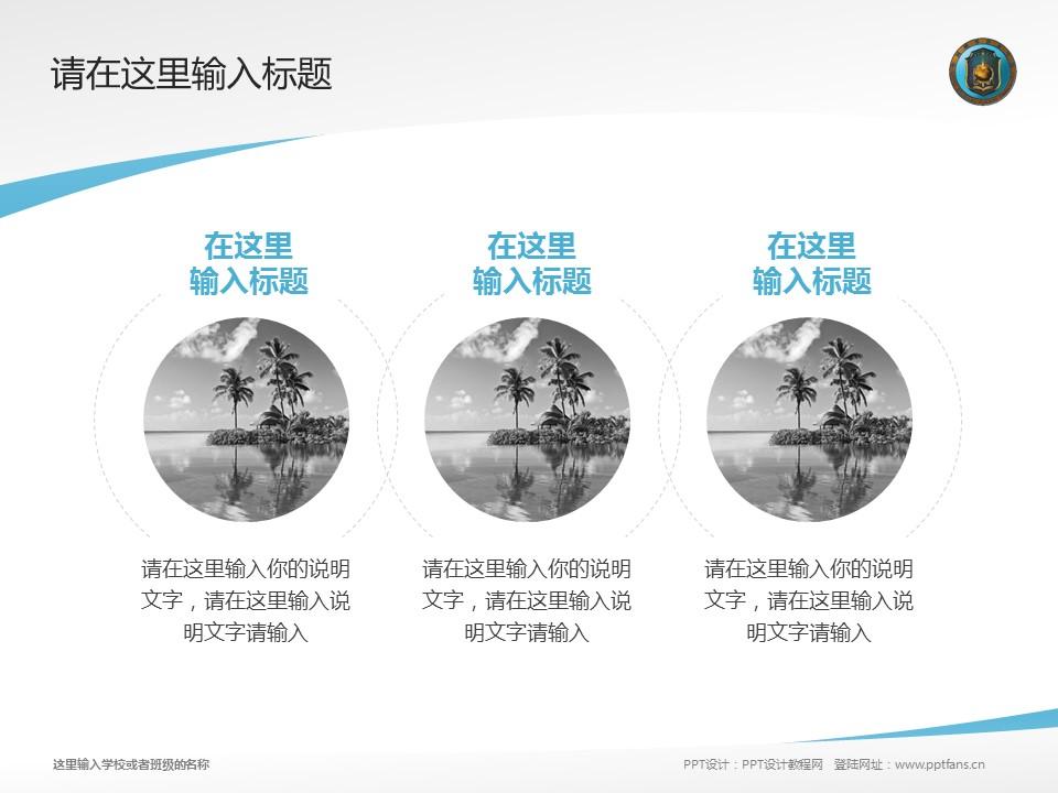 中国刑事警察学院PPT模板下载_幻灯片预览图15