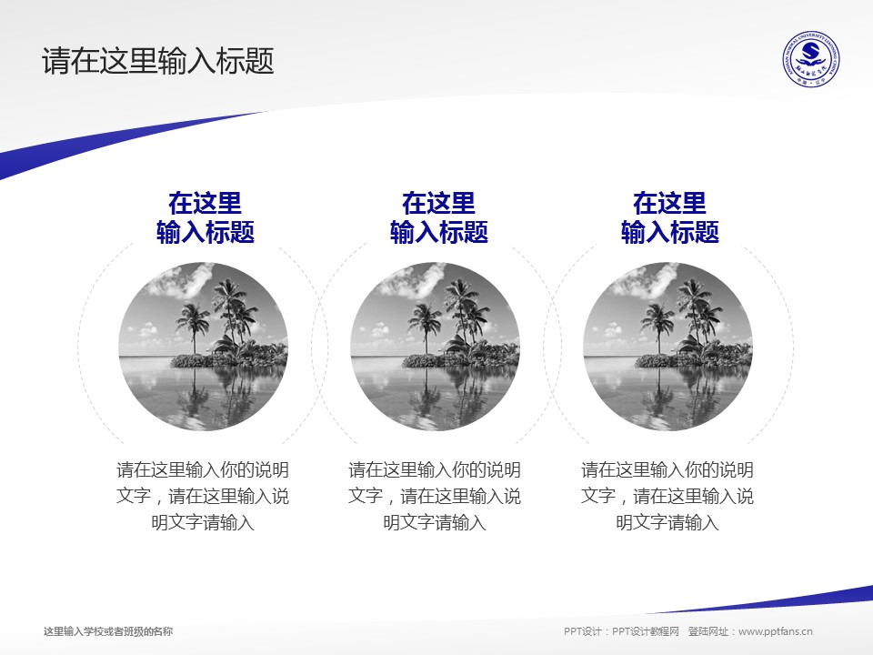 鞍山师范学院PPT模板下载_幻灯片预览图15