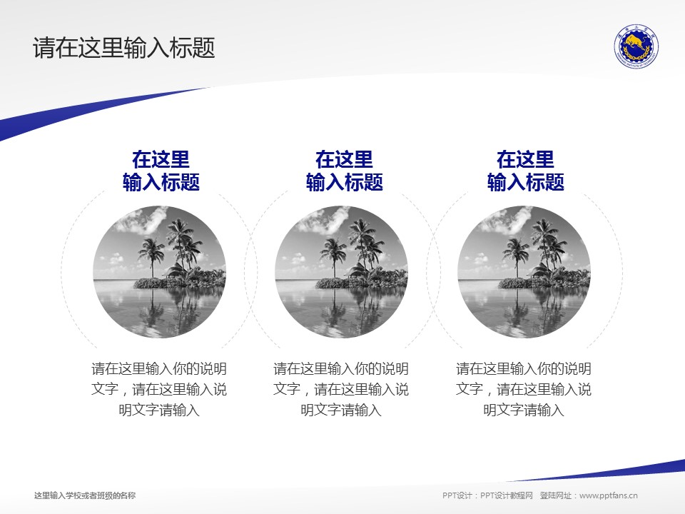 沈阳工学院PPT模板下载_幻灯片预览图15