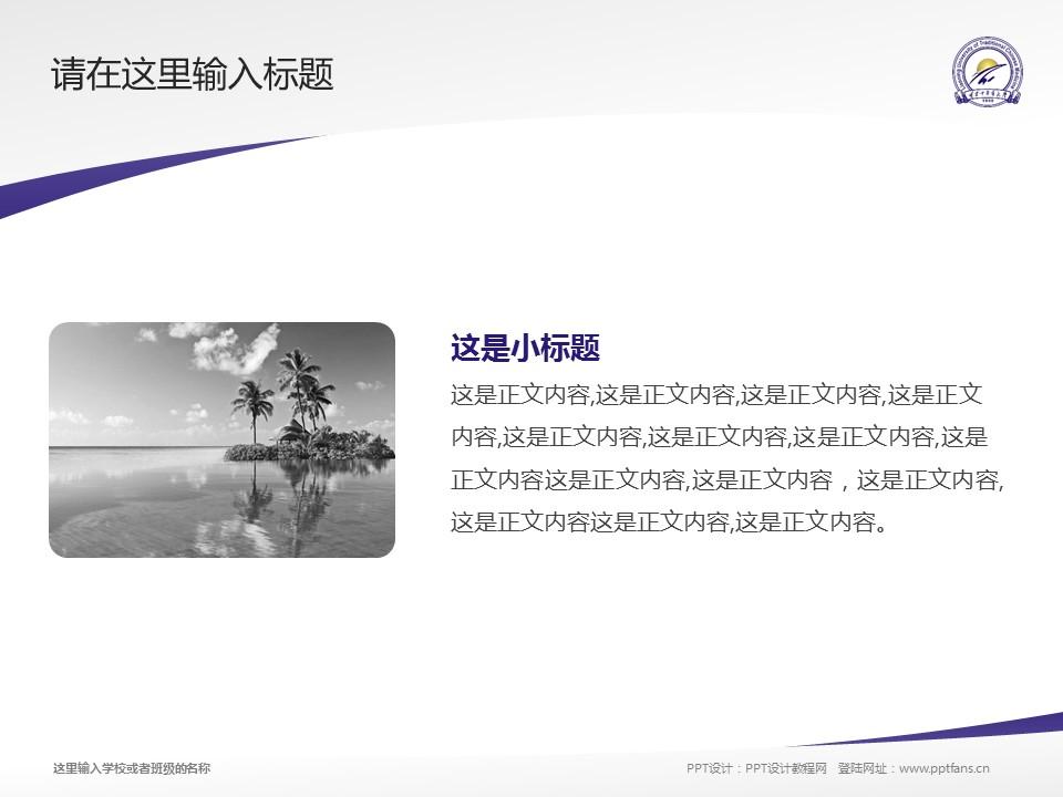 辽宁中医药大学PPT模板下载_幻灯片预览图4