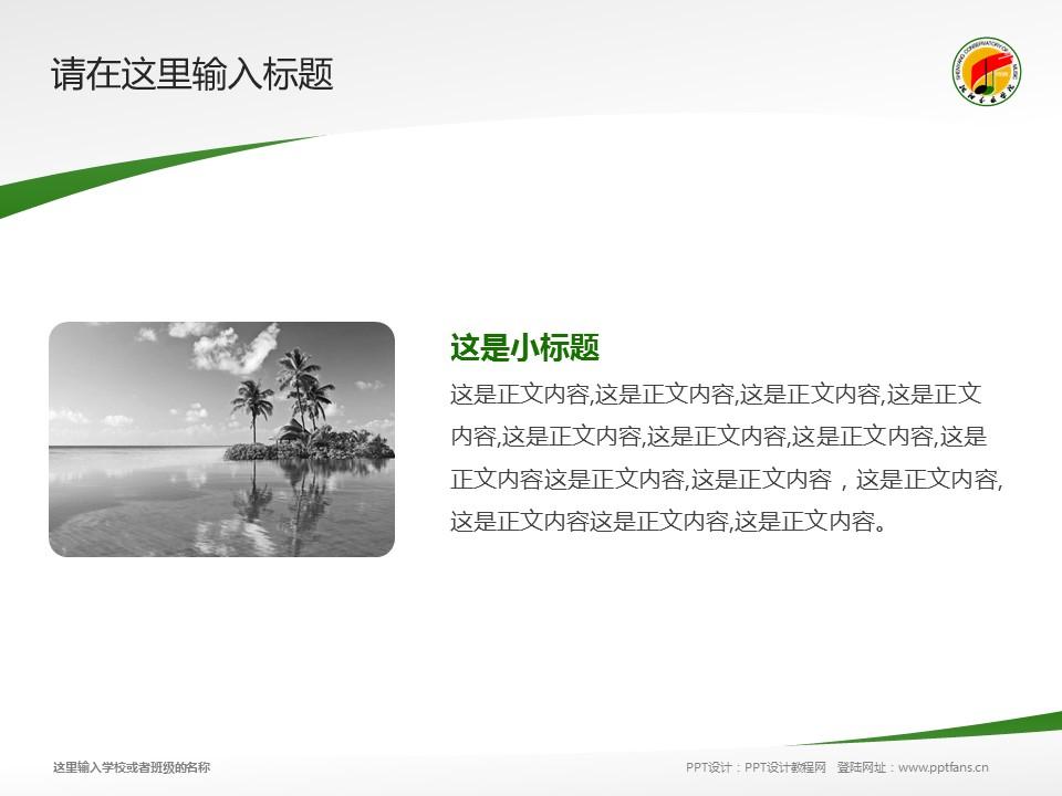 沈阳音乐学院PPT模板下载_幻灯片预览图4