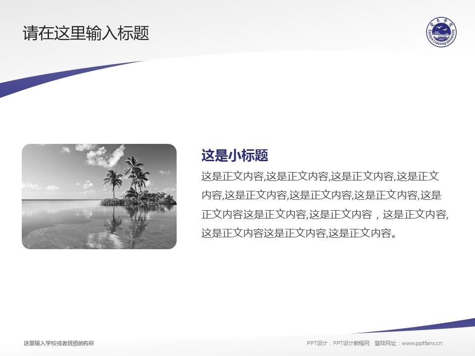 辽东学院PPT模板下载_幻灯片预览图4