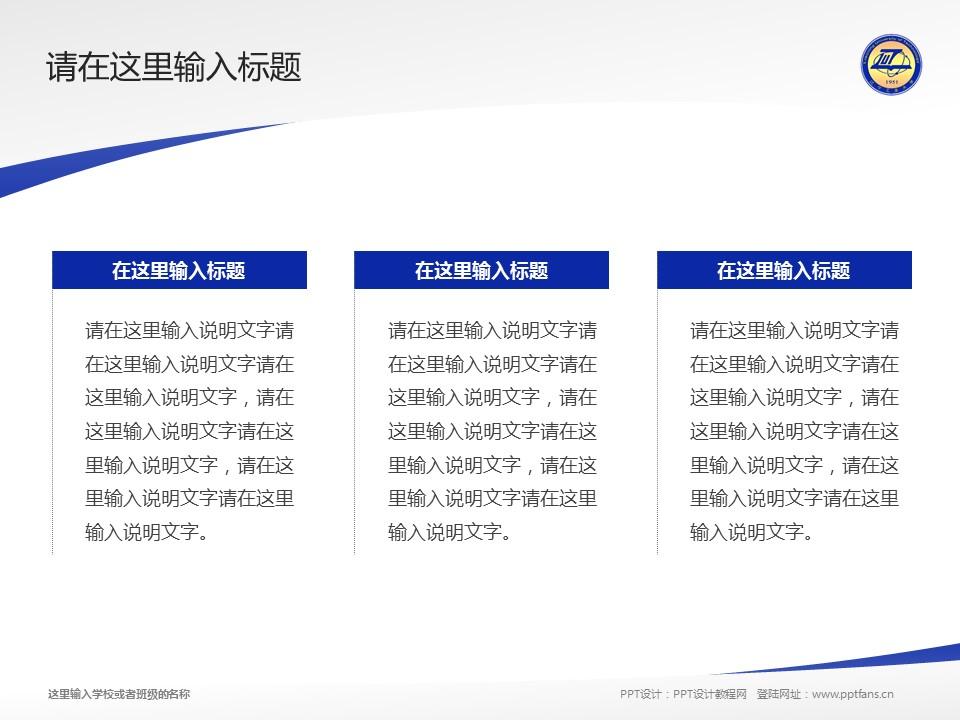 辽宁工业大学PPT模板下载_幻灯片预览图18