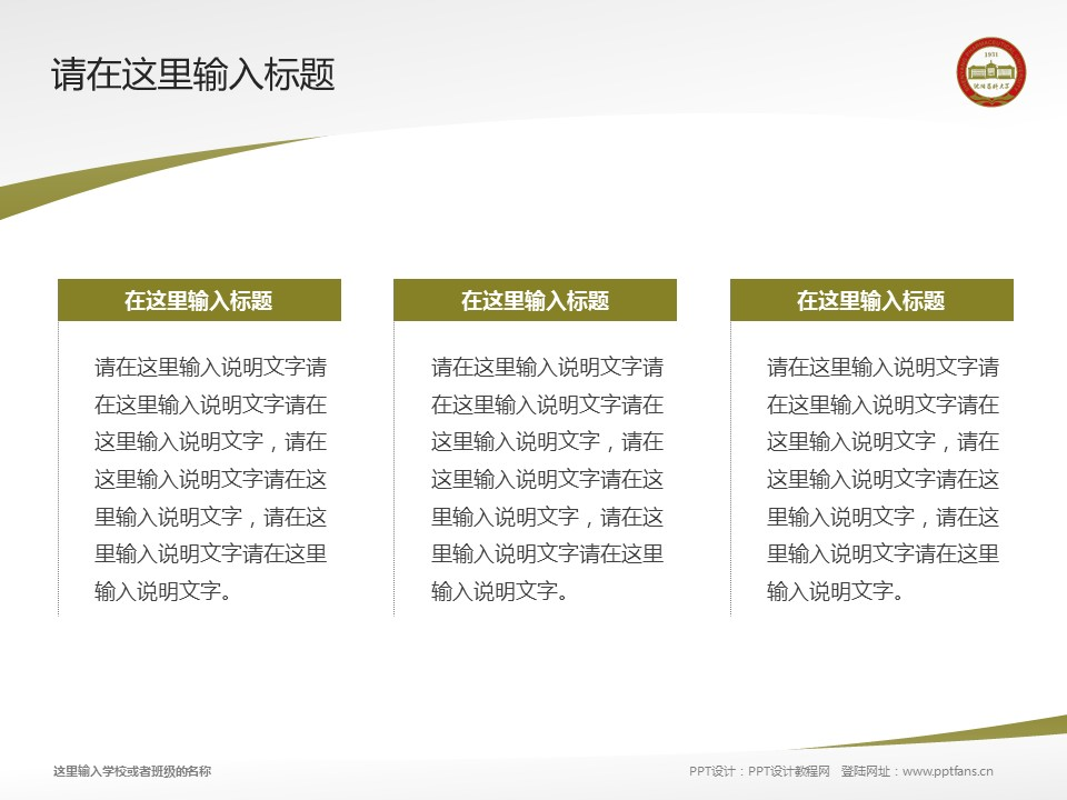沈阳药科大学PPT模板下载_幻灯片预览图14