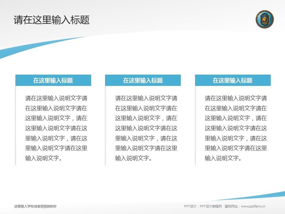 中国刑事警察学院PPT模板下载_幻灯片预览图14