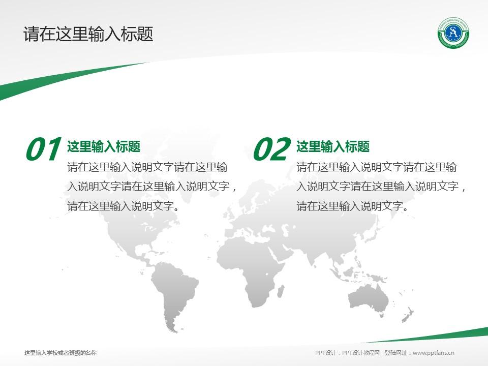 沈阳农业大学PPT模板下载_幻灯片预览图14
