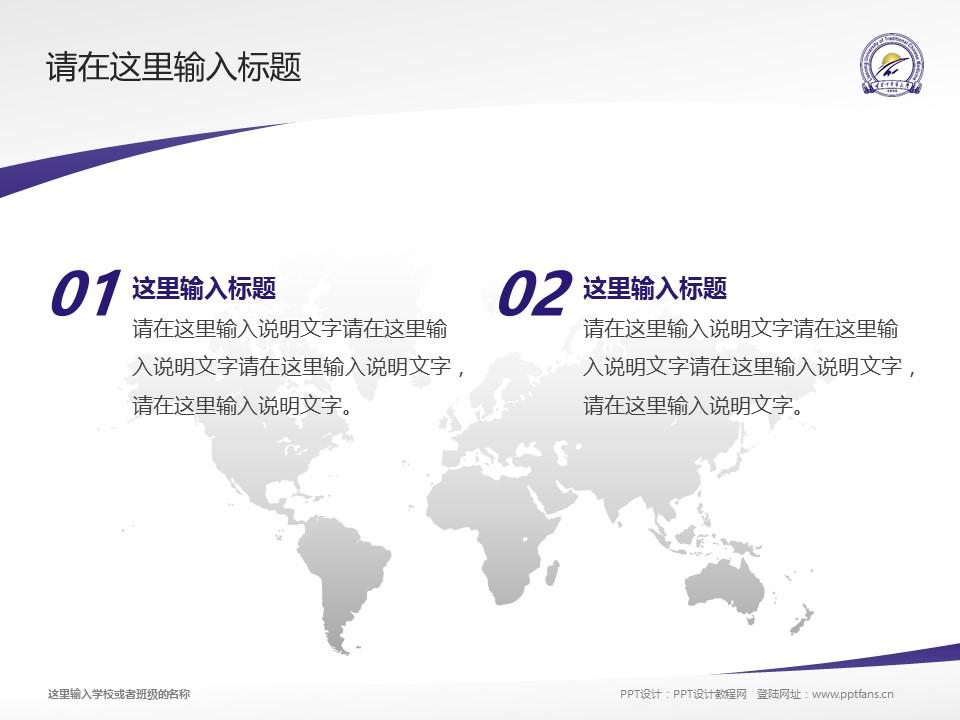辽宁中医药大学PPT模板下载_幻灯片预览图12