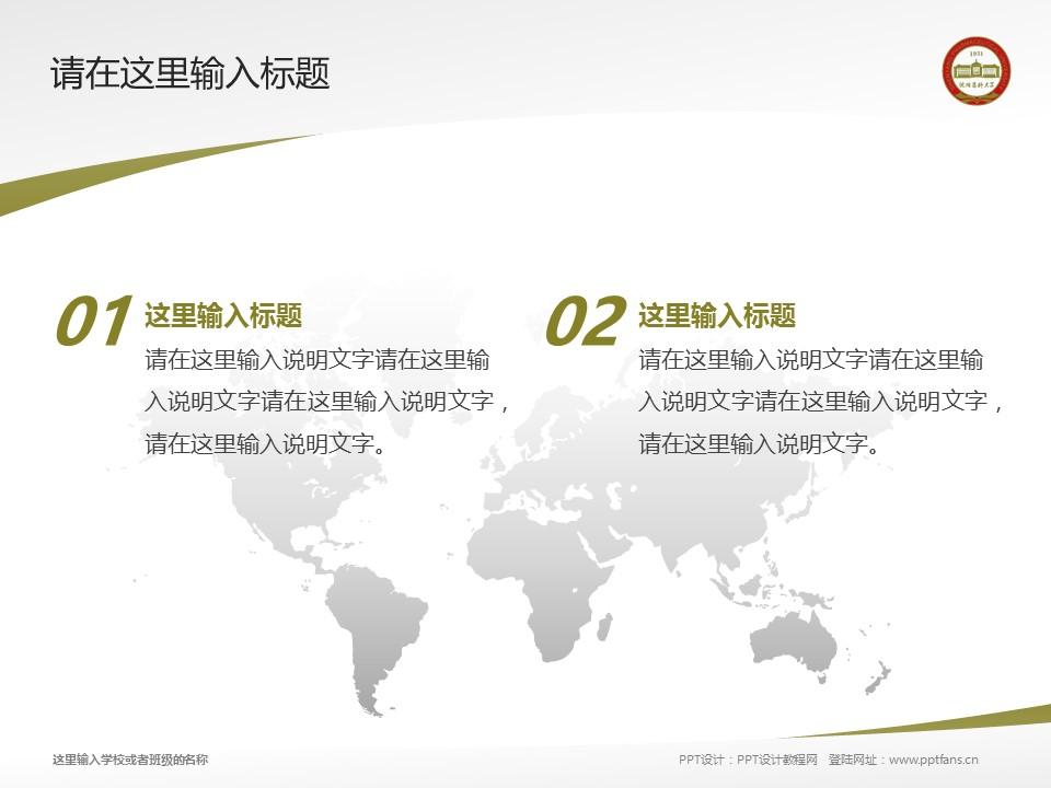 沈阳药科大学PPT模板下载_幻灯片预览图12