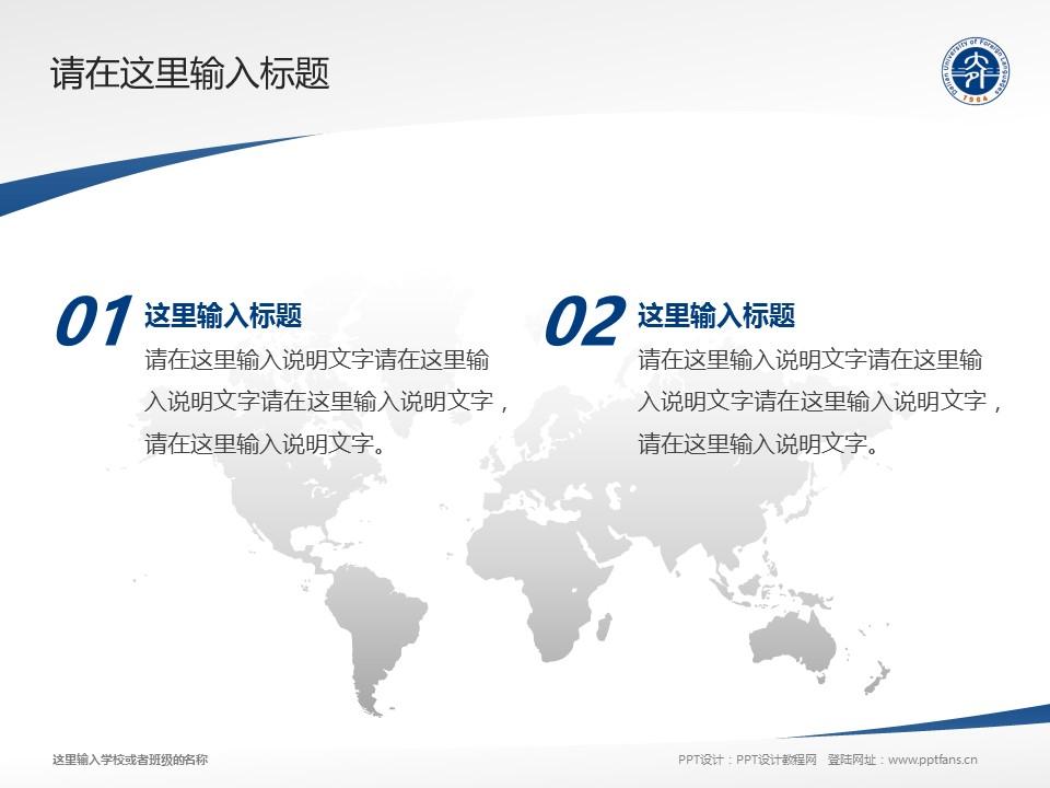 大连外国语大学PPT模板下载_幻灯片预览图12