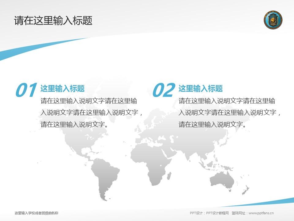 中国刑事警察学院PPT模板下载_幻灯片预览图12