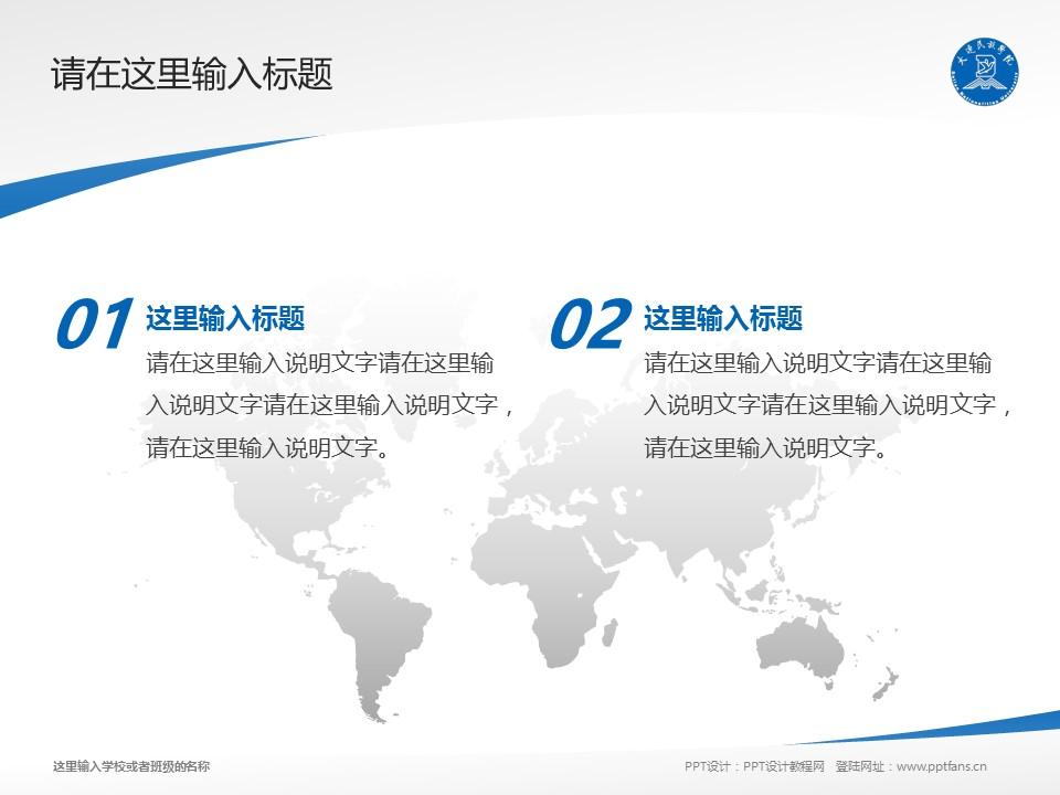 大连民族学院PPT模板下载_幻灯片预览图12