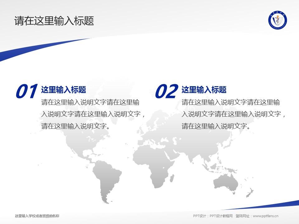 辽宁医学院PPT模板下载_幻灯片预览图12