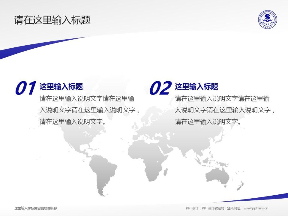 鞍山师范学院PPT模板下载_幻灯片预览图12