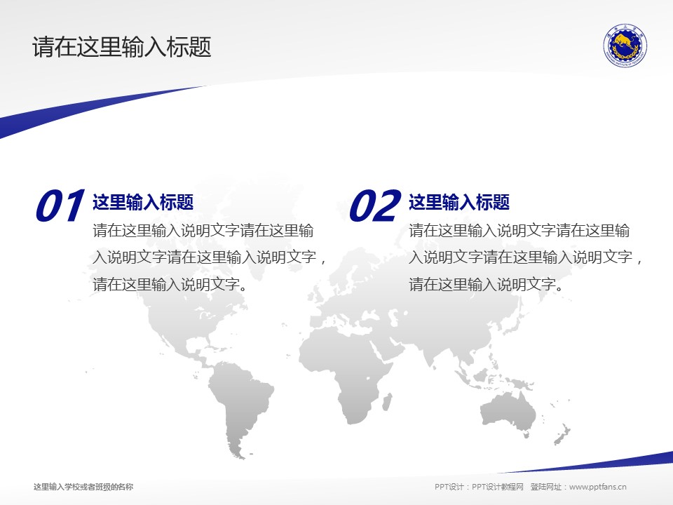 沈阳工学院PPT模板下载_幻灯片预览图12