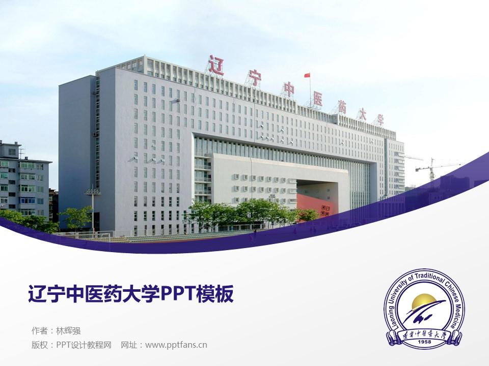 辽宁中医药大学PPT模板下载_幻灯片预览图1