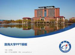 渤海大学PPT模板下载