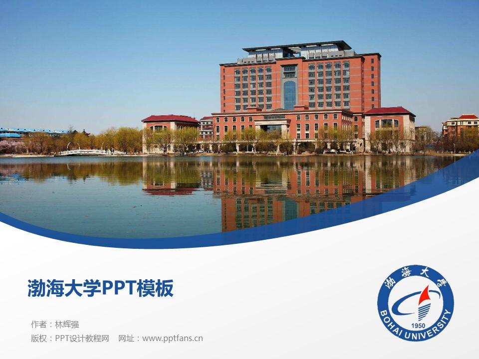 渤海大学PPT模板下载_幻灯片预览图1