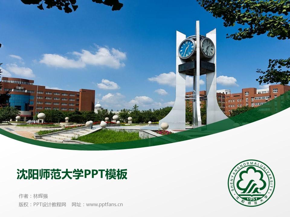 沈阳师范大学PPT模板下载_幻灯片预览图1