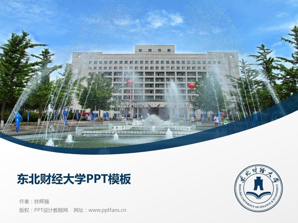 东北财经大学PPT模板下载_幻灯片预览图1
