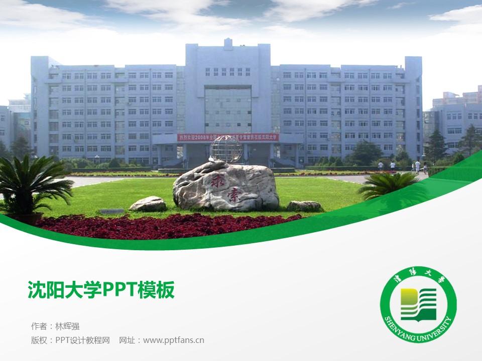 沈阳大学PPT模板下载_幻灯片预览图1