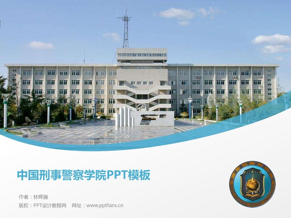 中国刑事警察学院PPT模板下载_幻灯片预览图1