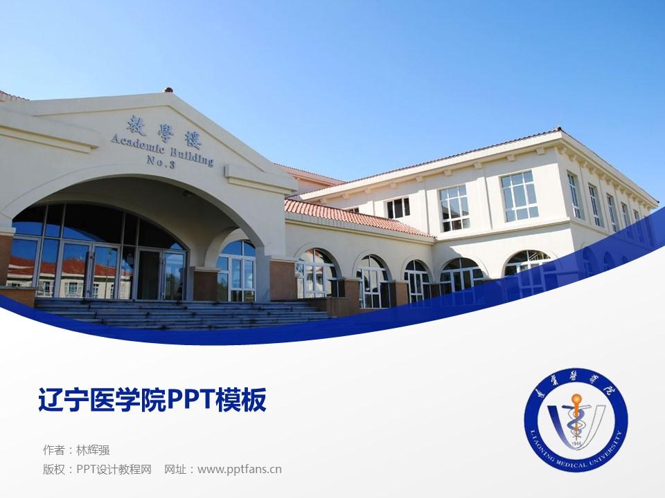 辽宁医学院PPT模板下载_幻灯片预览图1