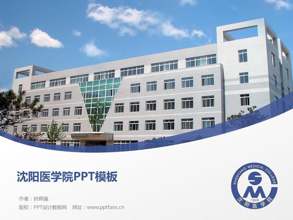 沈阳医学院PPT模板下载_幻灯片预览图1