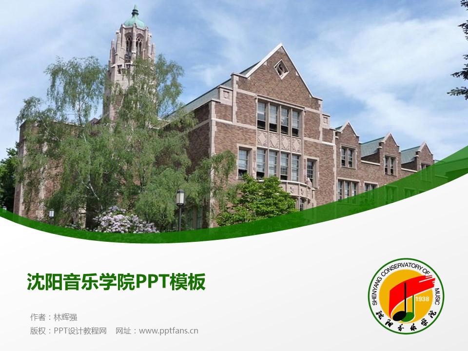 沈阳音乐学院PPT模板下载_幻灯片预览图1
