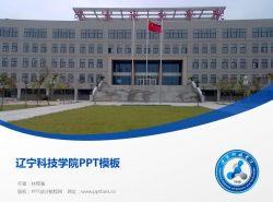 辽宁科技学院PPT模板下载