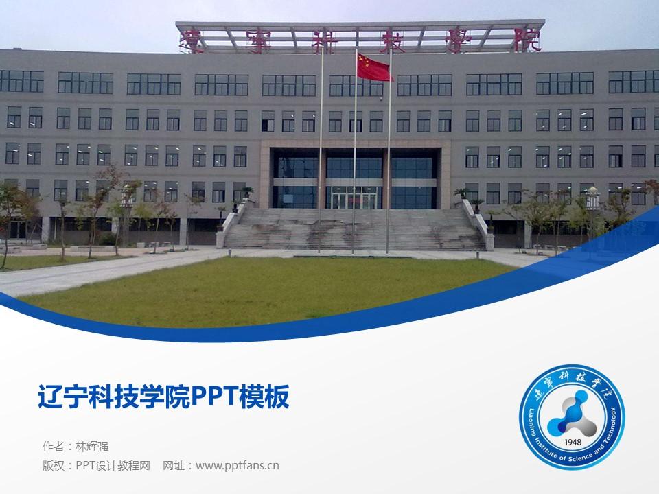 辽宁科技学院PPT模板下载_幻灯片预览图1
