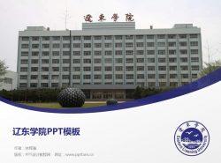 辽东学院PPT模板下载