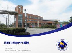 沈阳工学院PPT模板下载