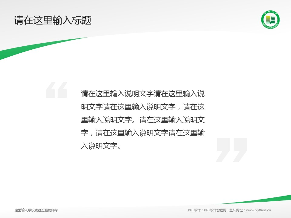 沈阳大学PPT模板下载_幻灯片预览图13