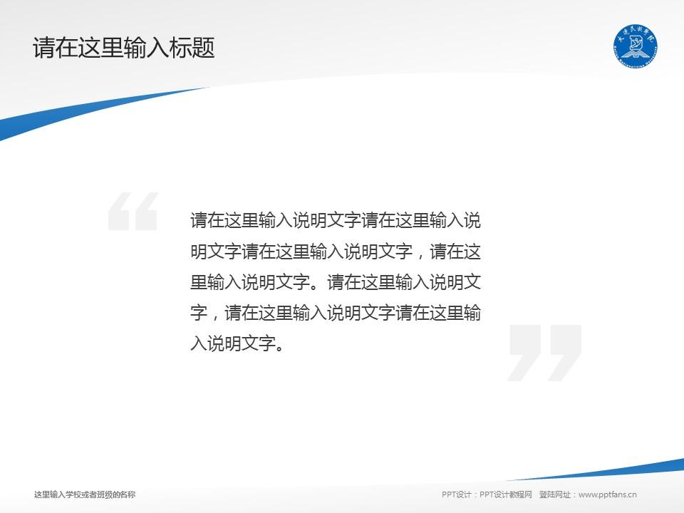 大连民族学院PPT模板下载_幻灯片预览图13