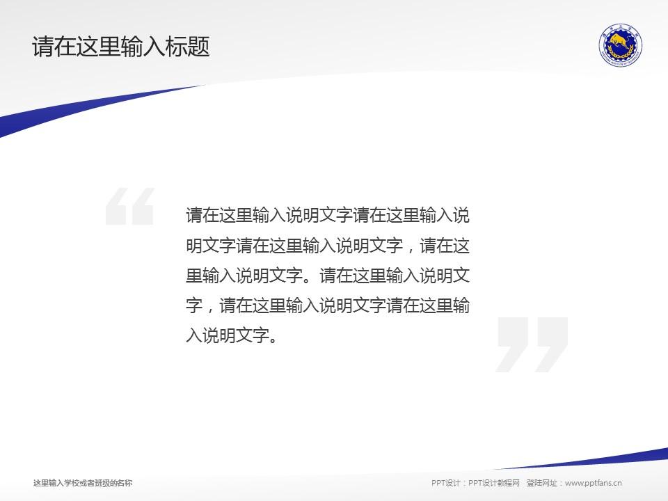 沈阳工学院PPT模板下载_幻灯片预览图13