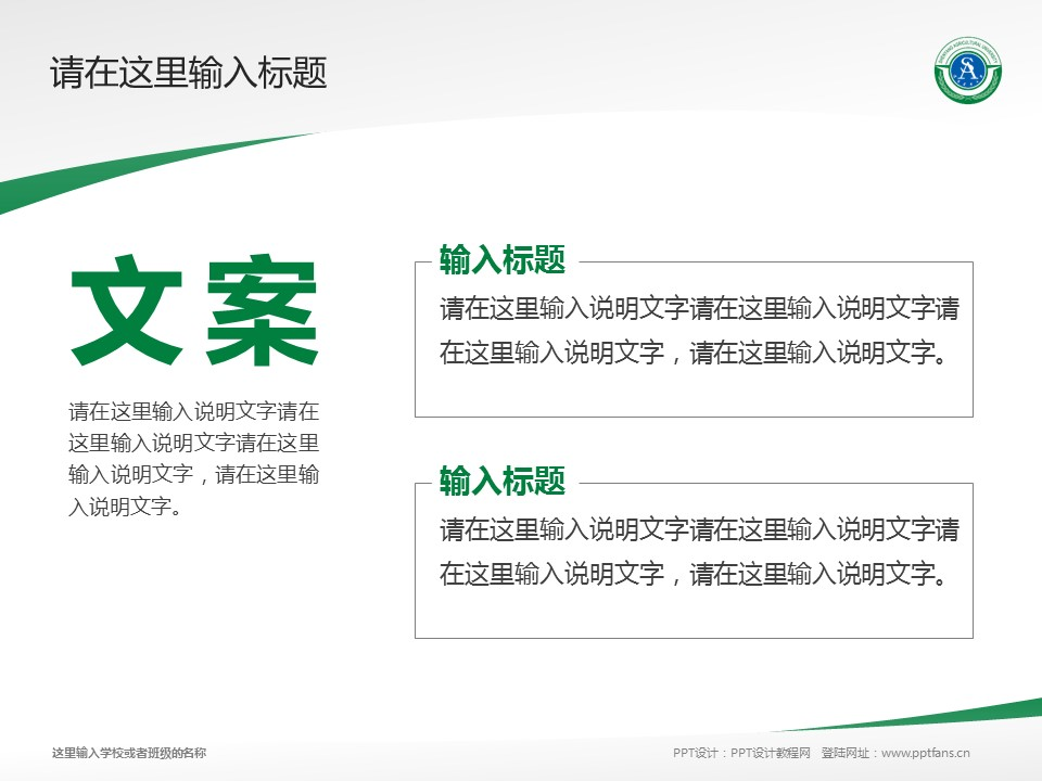 沈阳农业大学PPT模板下载_幻灯片预览图12