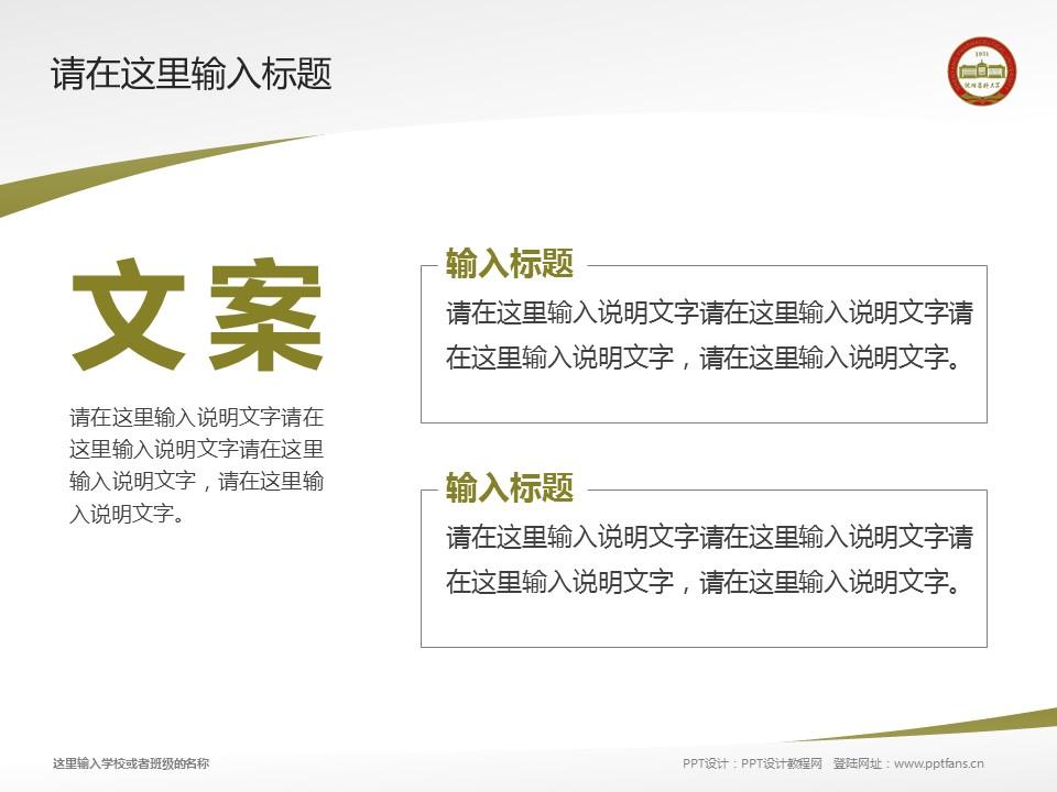 沈阳药科大学PPT模板下载_幻灯片预览图16