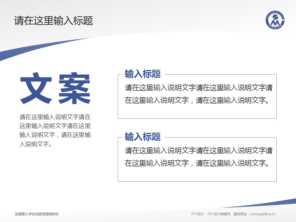 沈阳医学院PPT模板下载_幻灯片预览图16