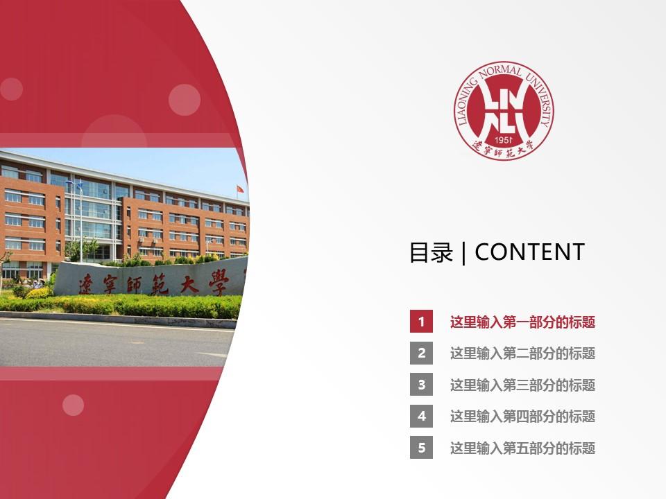 辽宁师范大学PPT模板下载_幻灯片预览图2