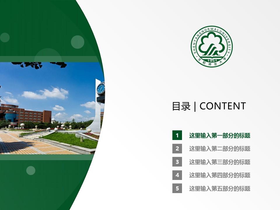 沈阳师范大学PPT模板下载_幻灯片预览图2