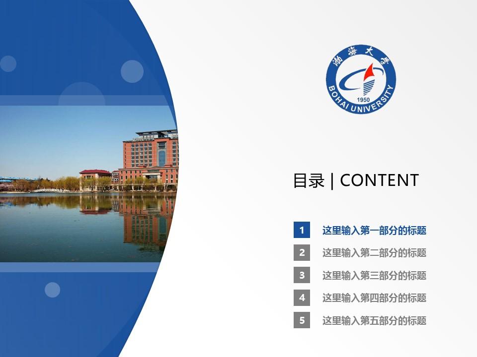 渤海大学PPT模板下载_幻灯片预览图2
