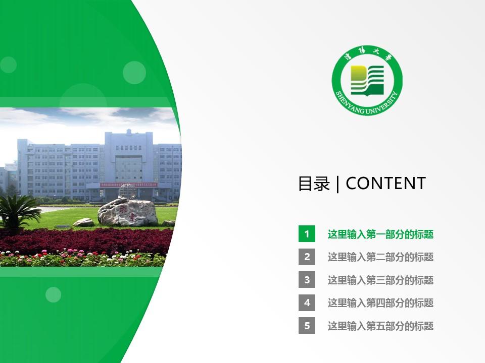沈阳大学PPT模板下载_幻灯片预览图2