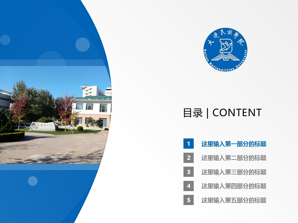 大连民族学院PPT模板下载_幻灯片预览图2