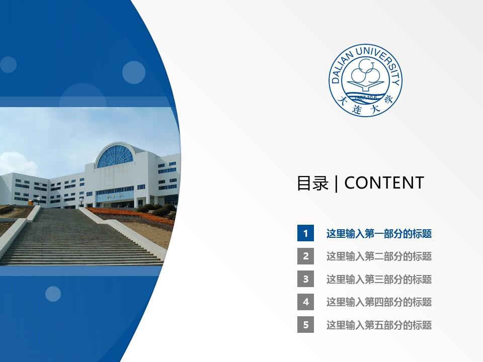 大连大学PPT模板下载_幻灯片预览图2