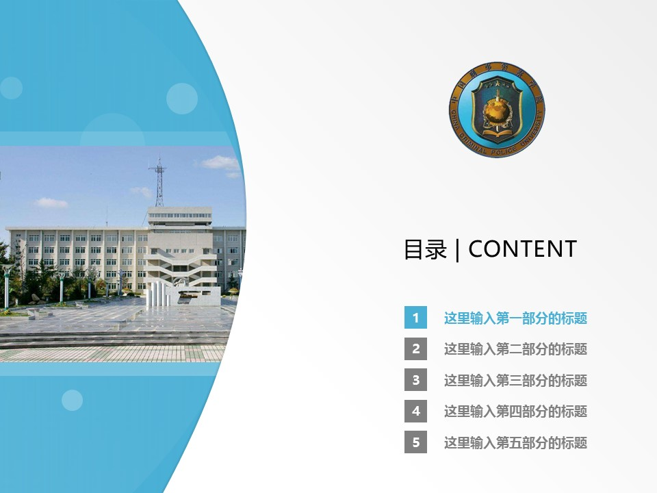 中国刑事警察学院PPT模板下载_幻灯片预览图2