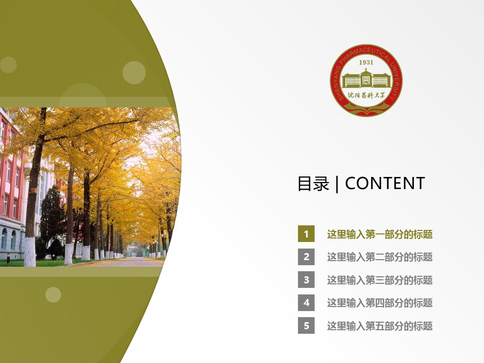 沈阳药科大学PPT模板下载_幻灯片预览图2