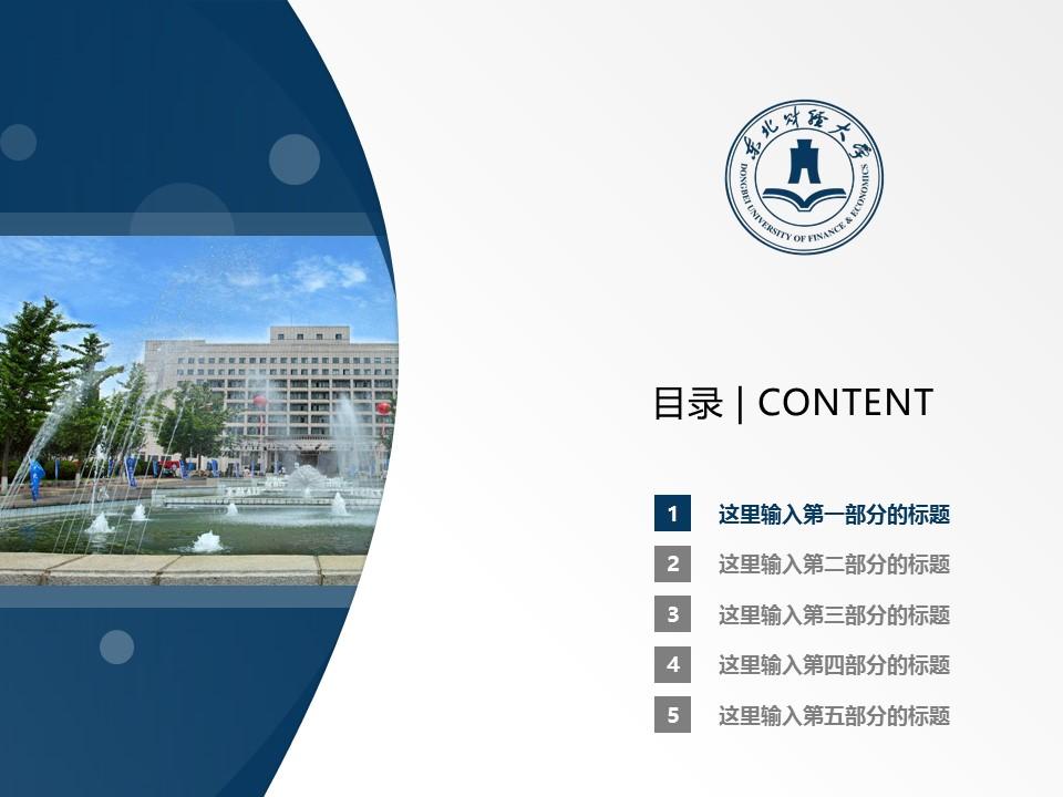 东北财经大学PPT模板下载_幻灯片预览图2