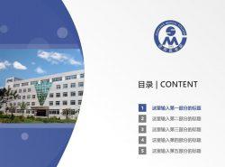 沈阳医学院PPT模板下载