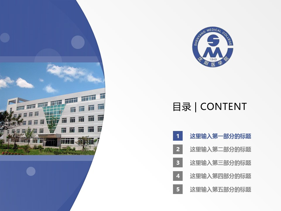 沈阳医学院PPT模板下载_幻灯片预览图2