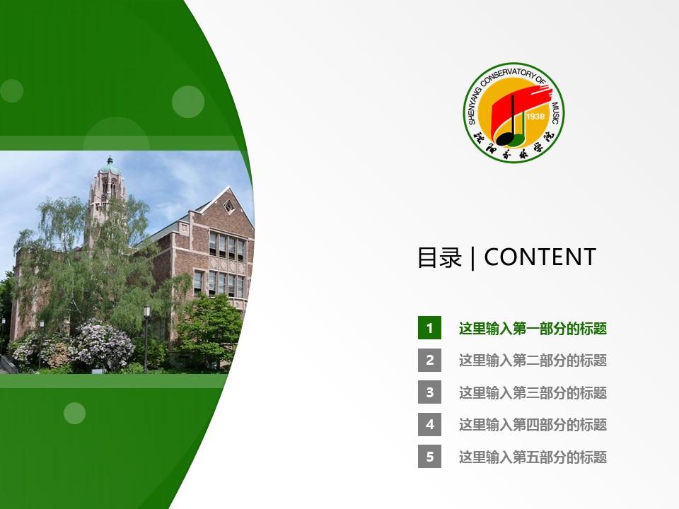 沈阳音乐学院PPT模板下载_幻灯片预览图2